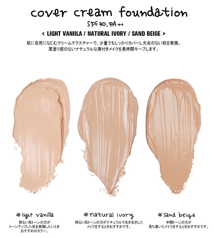 【3CE】3CE COVER CREAM FOUNDATION 35g