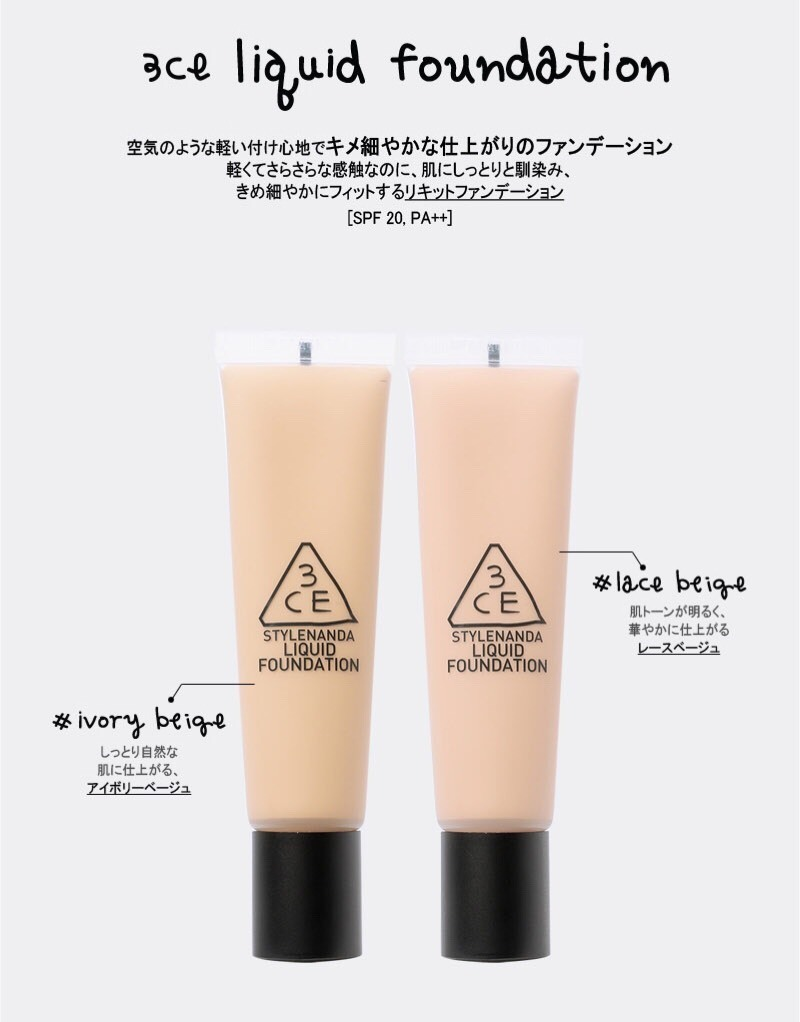 【3CE】3CE LIQUID FOUNDATION 30ml