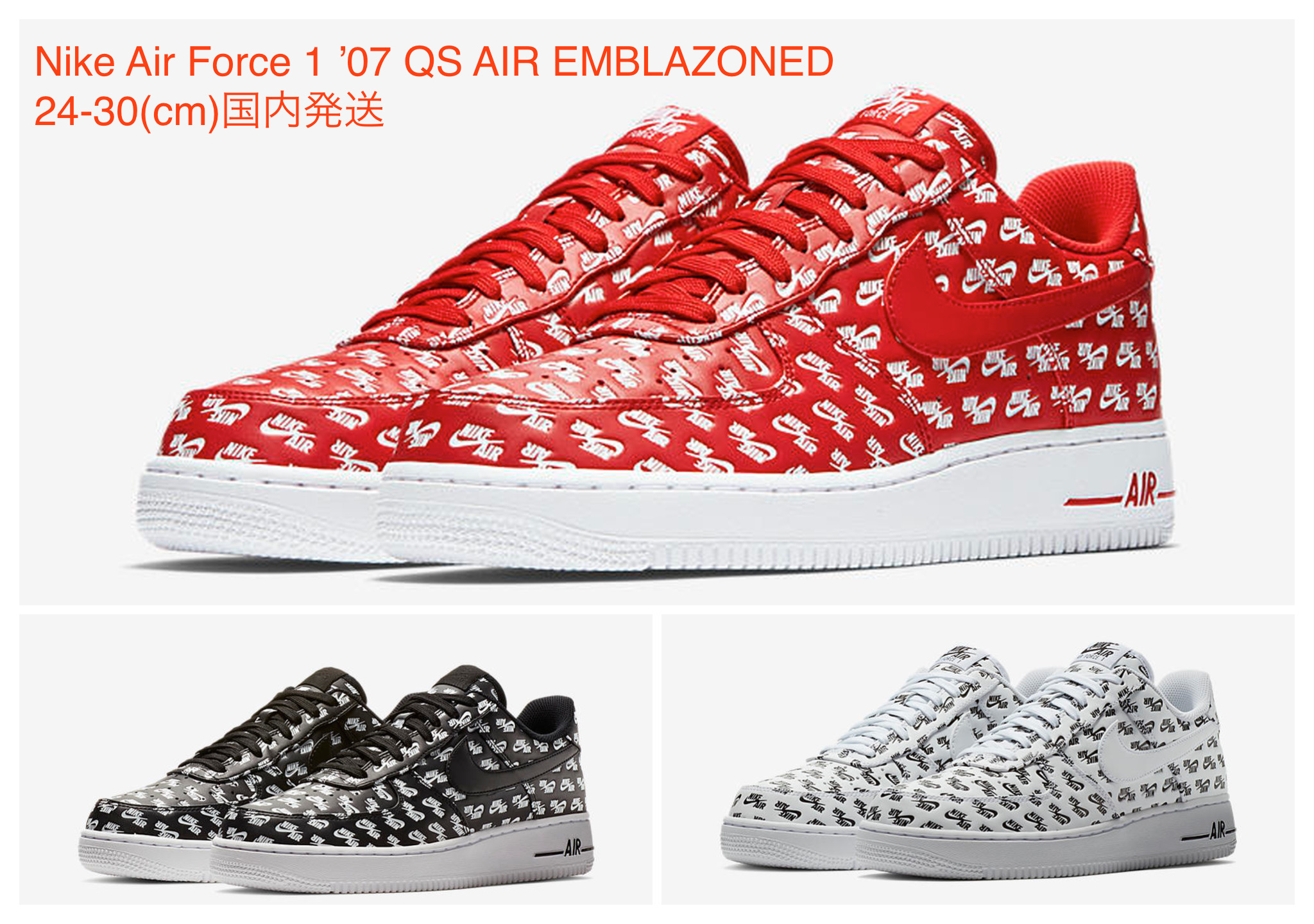 Nike Air Force 1 '07 QS AIR EMBLAZONED ナイキ エアフォース