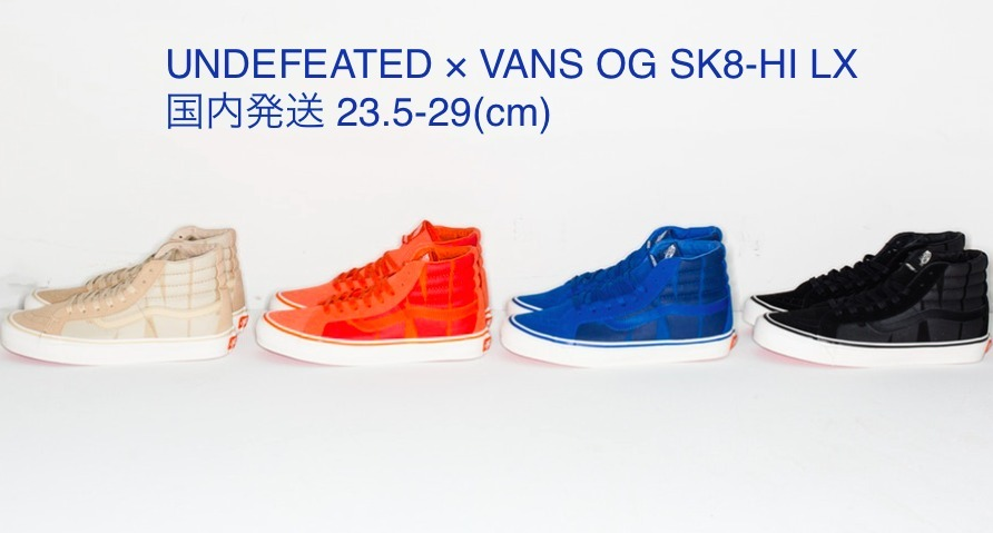 VANS x UNDEFEATED SK8-HI ヴァンズ コラボ 限定 スニーカー