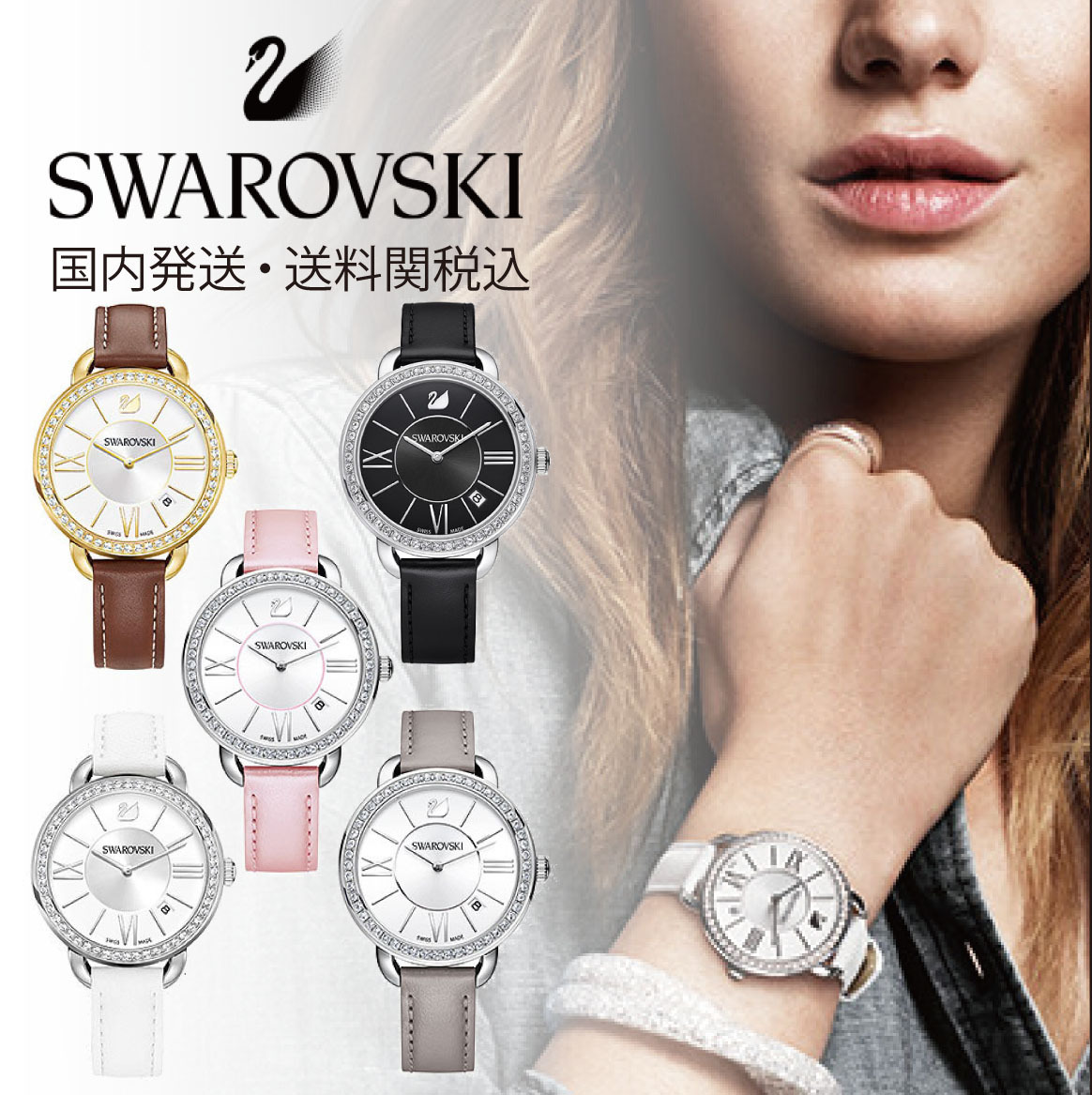 大人気!SWAROVSKI★Aila Day Watch★クーポン付