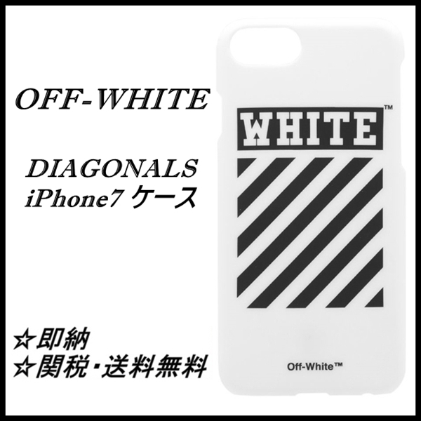 【即納】OFF-WHITE DIAGONALS iPhone7 ケース White