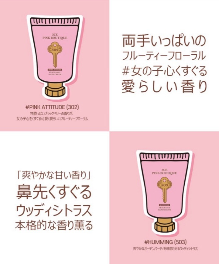 【3CE】3CE PINK BOUTIQUE FRAGRANCE HAND CREAM 30ml