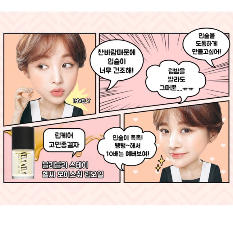 IMVELY★話題VELY VELY  STAY HEALTHY MOISTURE LIP OIL