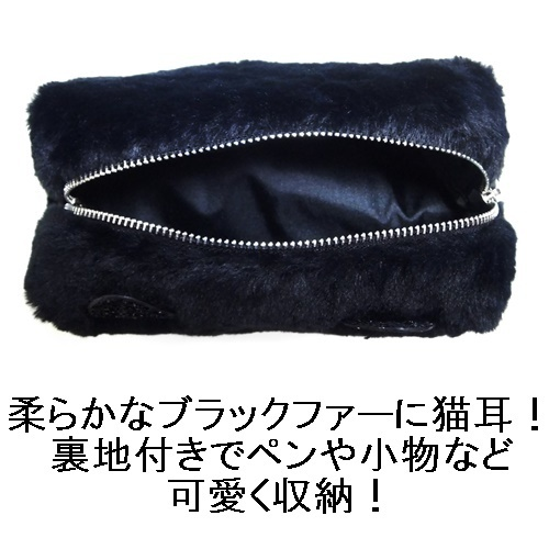 SKINNYDIP Black Kitty Pencil Case ペンポーチ 猫耳 ファー