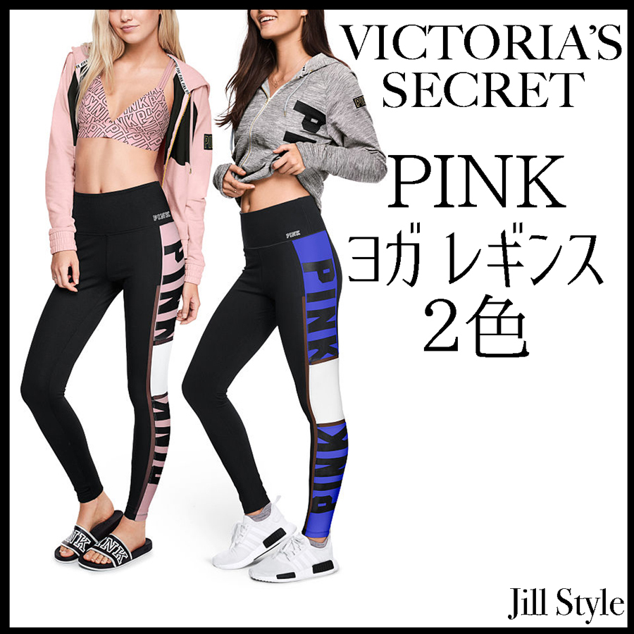 【Victoria's Secret】PINK ヨガレギンス【国内発送関税込】