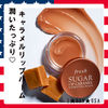 保湿◎◎Fresh★Sugar Lip Caramel Hydrating Balm リップバーム