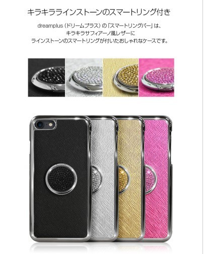 iPhone 8 / 7ケース DreamPlus SmartRing Bar カバー