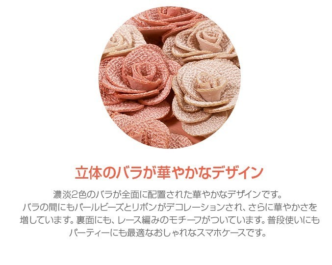 iPhone 8 / 7ケース 手帳型 Mr.H Bella Rosette Diary ピンク