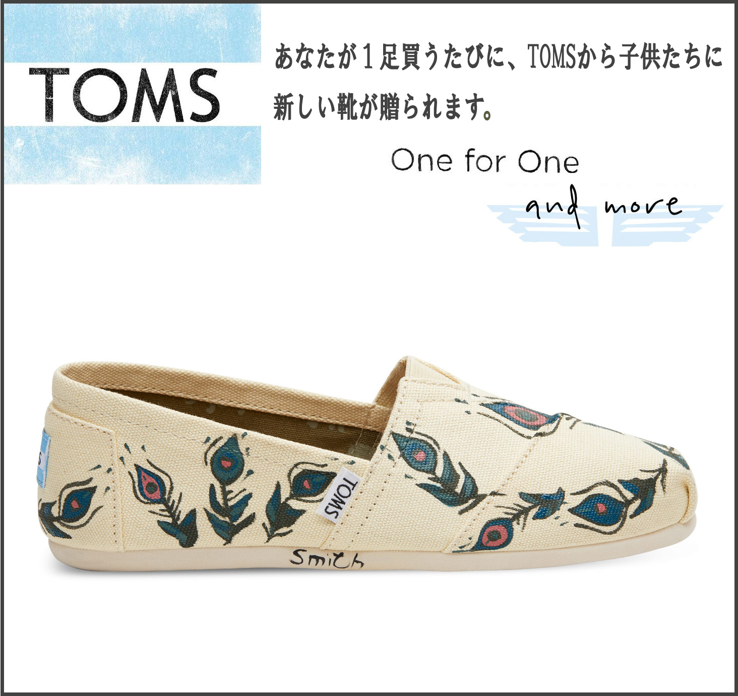 "セレブ注目""TOMS""Haiti Artist Collective Natural スリッポン"