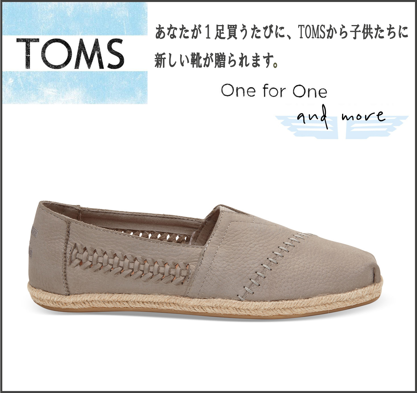 "セレブ注目""TOMS""Drizzle Grey Leather with Woven スリッポン"