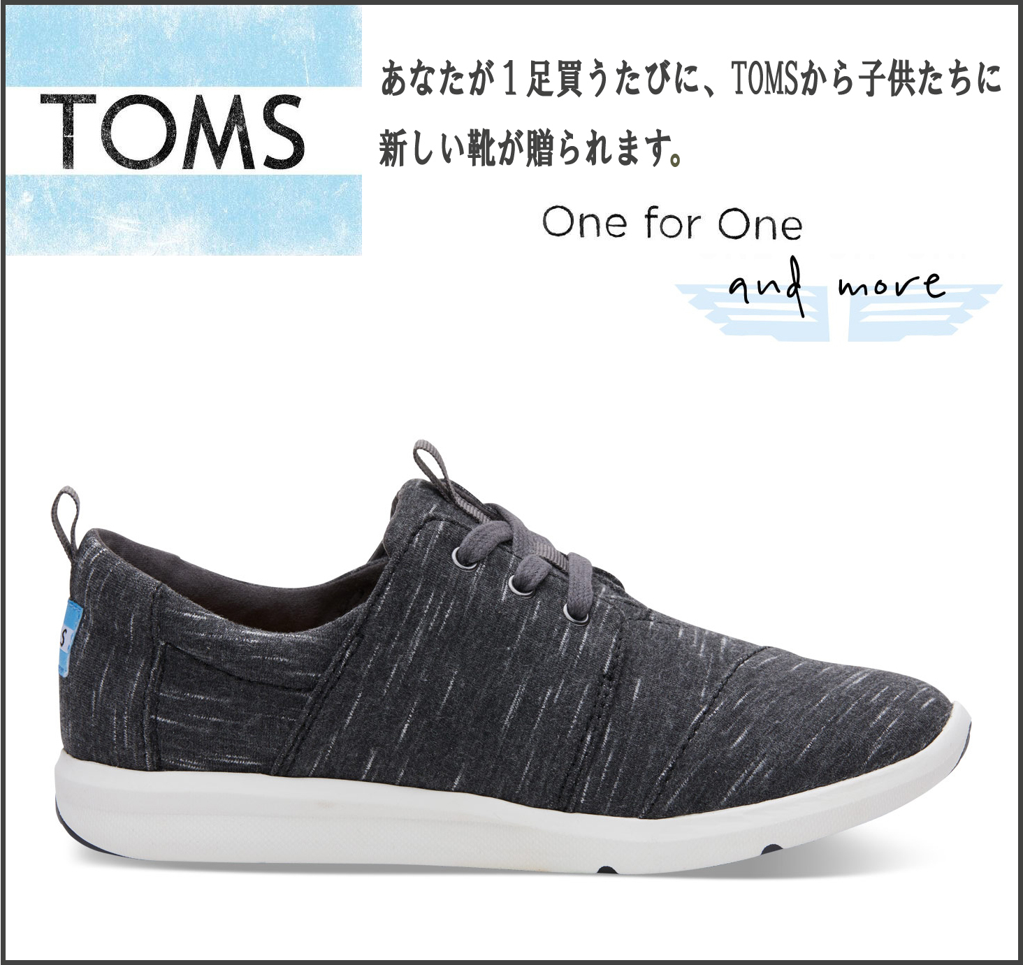 "セレブ注目""TOMS""Forged Iron Heather Jersey Del スニーカー"
