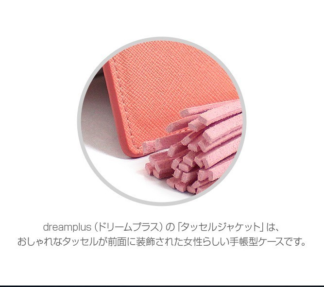 iPhone 8 / 7ケース 手帳型 DreamPlus Tassel Jacket カバー