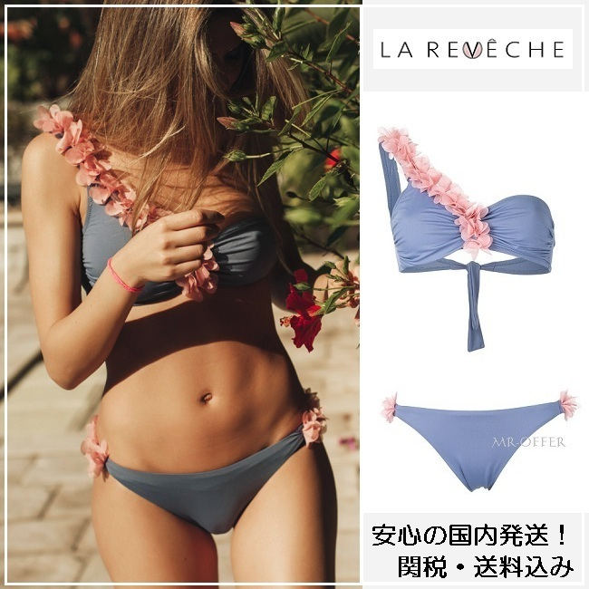 国内発送【LA REVECHE】RASHA ONE SHOULDER EGG BLUE/関税送料込