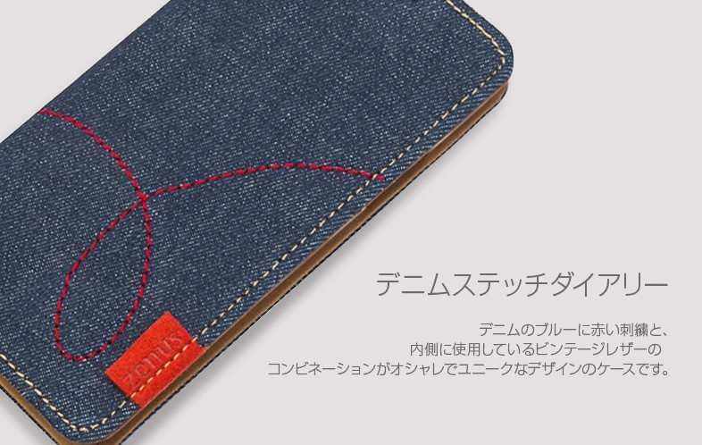 iPhone Xケース ZENUS Denim Stitch Diary 手帳型 カバー