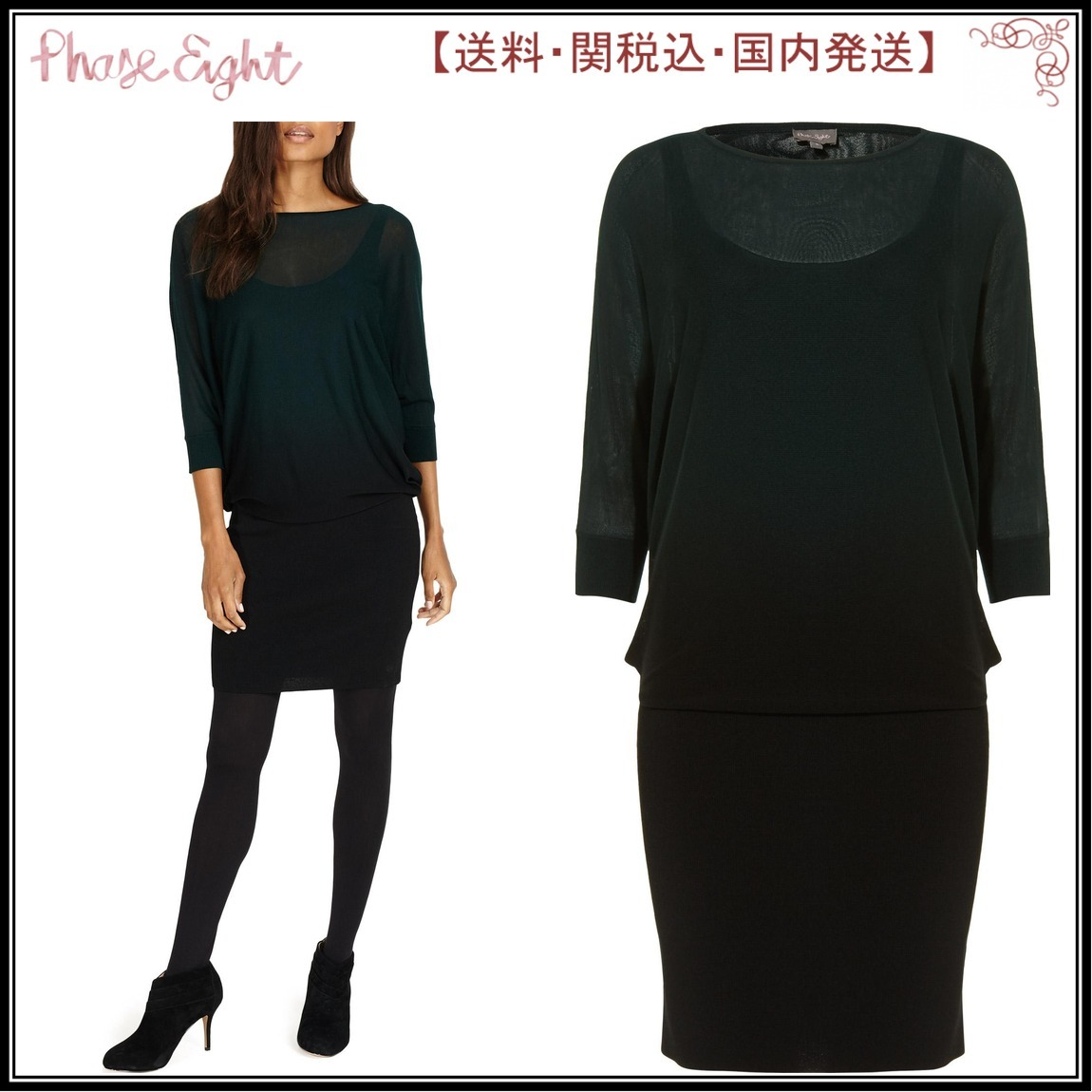 【関税込】PhaseEight人気ワンピ☆Sheer Dip Dye Becca Dress