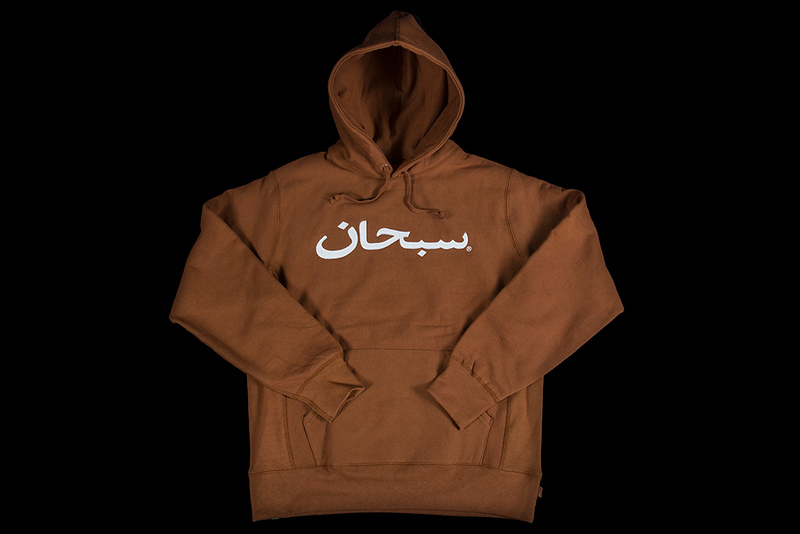 FW17 SUPREME ARABIC LOGO HOODED SWEATSHIRT RUST S-XL WEEK9