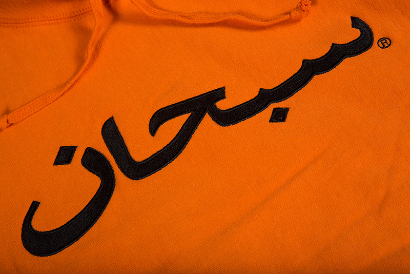 FW17 SUPREME ARABIC LOGO HOODED SWEATSHIRT ORANGE S-XL