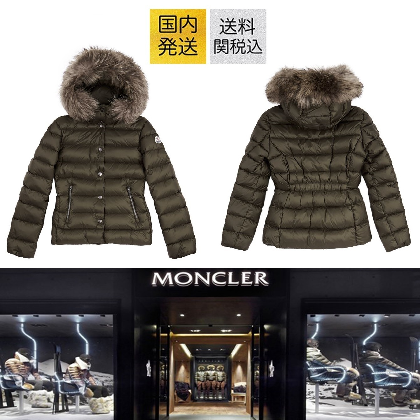 送料関税込!2018AW新作 MONCLER  Alice Fur Trim Coat