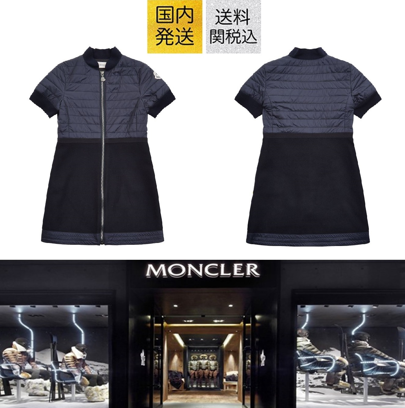 送料関税込!2018AW新作 MONCLER  Quilted Zip Up Dress