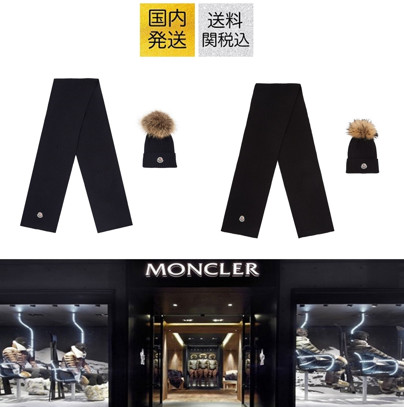 送料関税込!2018AW新作 MONCLER Knitted Hat and Scarf Set