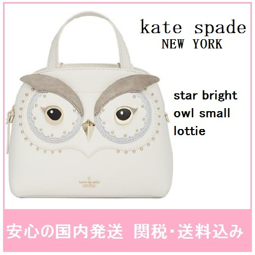 【国内発送】STAR BRIGHT OWL SMALL LOTTIE セール
