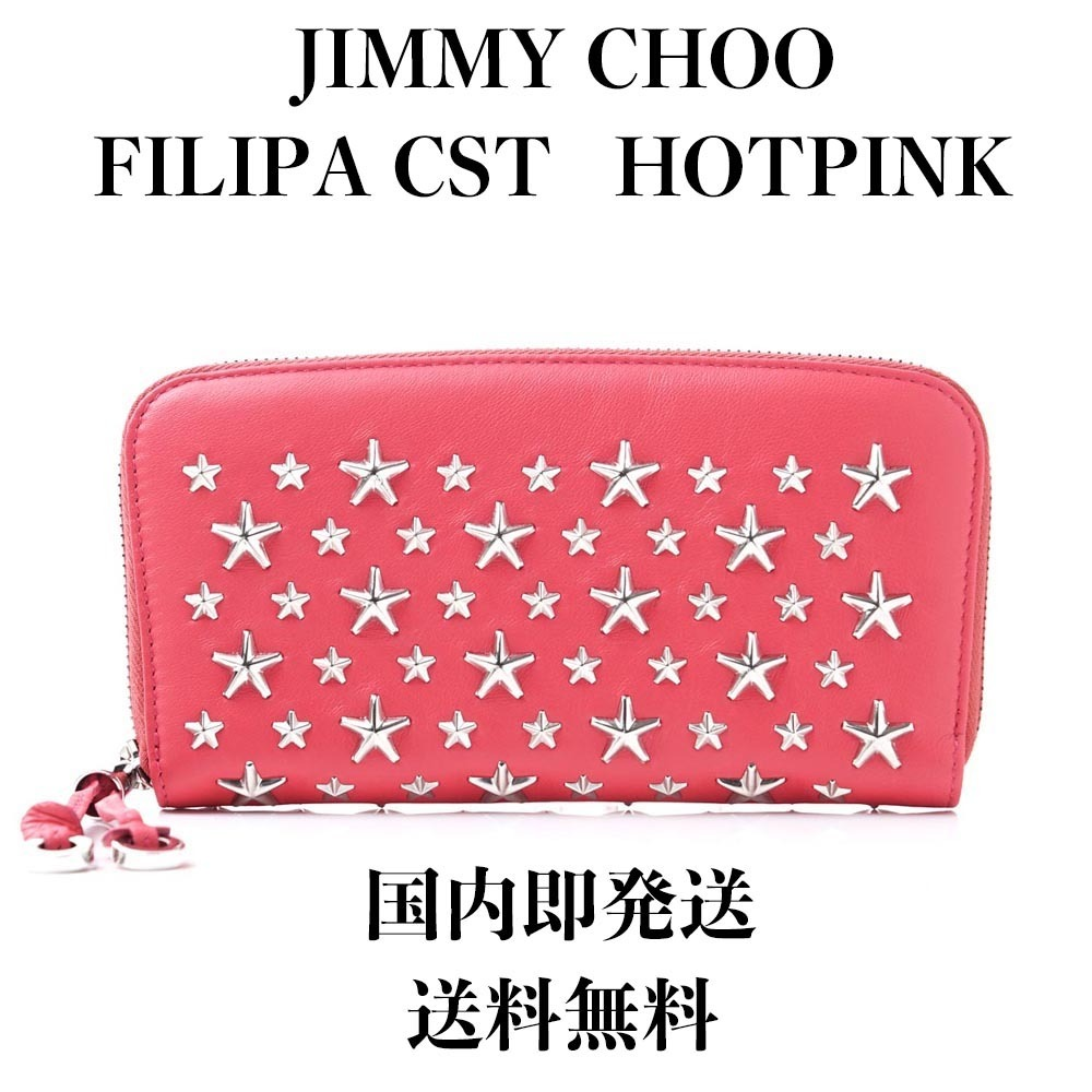 【即発】【国内発送】★ FILIPA CST ★ HOT PINK 長財布