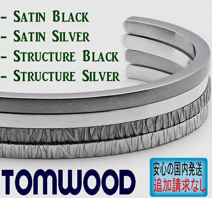 北欧発★Tom Wood★Satin Cuff / Structure Cuff -Silver/Black