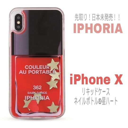 先取り★Liquid Case【送込IPHORIA】iPhone X★Nail瓶赤ハート星