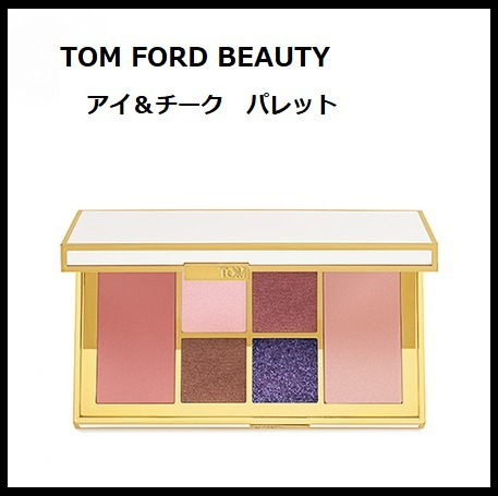 【TOM FORD】アイ&チークパレットSoli Eye and Cheek Palette