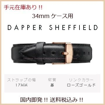 即発【Daniel Wellington】DAPPER SHEFFIELD 34mm用交換ベルト