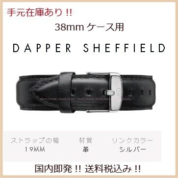 即発【Daniel Wellington】DAPPER SHEFFIELD 38mm用交換ベルト
