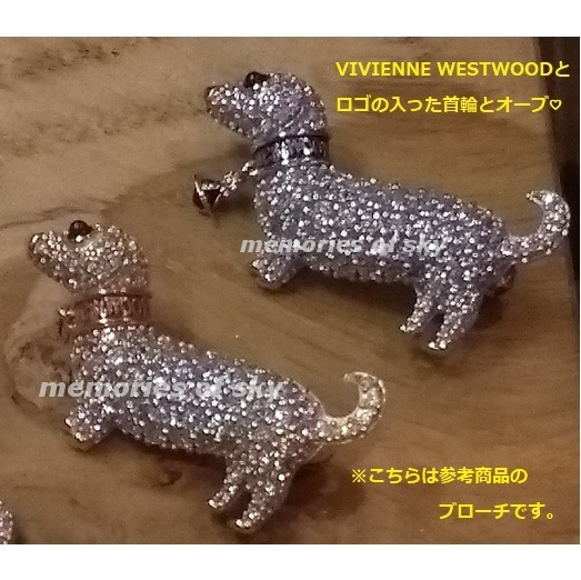 【Vivienne Westwood】レア商品☆きらきら☆ダックスペンダント