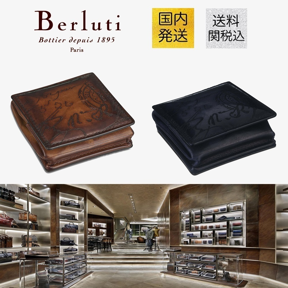 送料関税込!2018AW新作 Berluti Khaya Leather Coin Purse