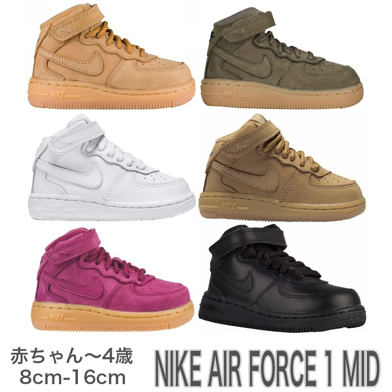 NIKE AIR FORCE 1 MID 〜4歳児 ( 8〜16cm )