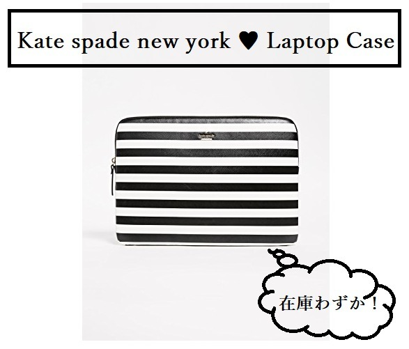 NEW☆Kate spade newyork  ボーダー Laptop Sleeve PCケース