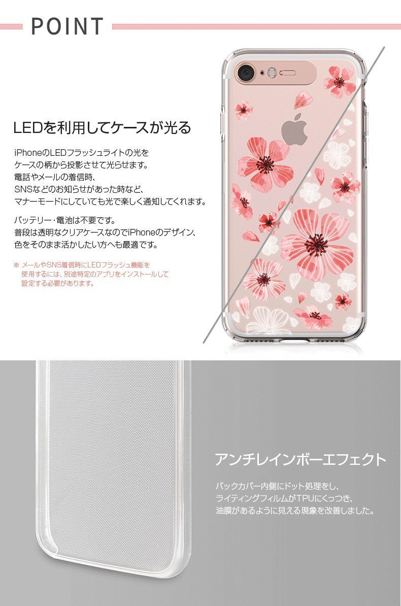 iPhone 8 / 7 ケース LIGHT UP CASE Lighting Clear Case Flower