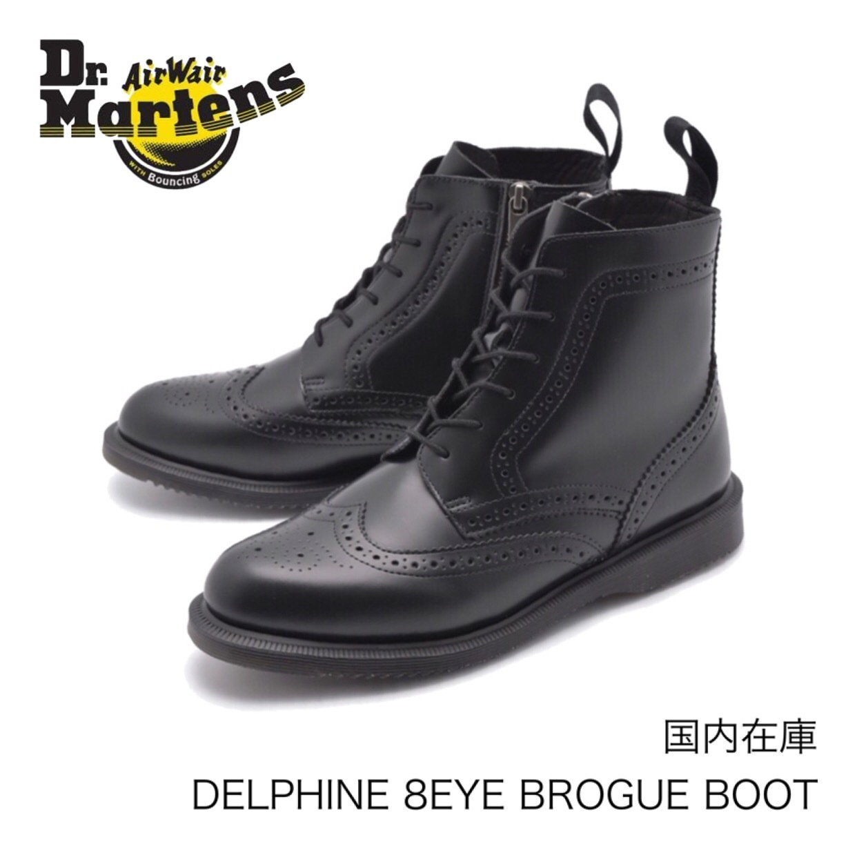 【国内在庫】Dr Martens/DELPHINE 8EYE BROGUE BOOT