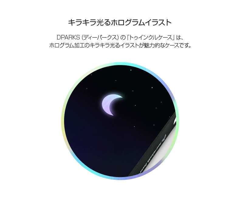 iPhone Xケース Dparks Twinkle Case ミニムーン ホログラム