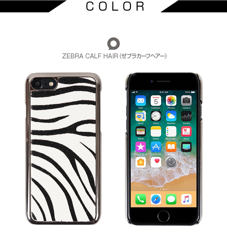 iPhone 8 / 7ケース GAZE Zebra Calf Hair Bar ゼブラ