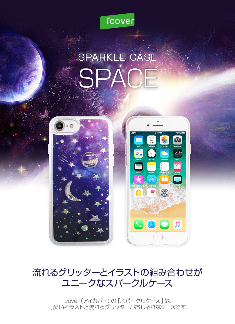 iPhone 8 / 7ケース icover Sparkle case Space  グリッター