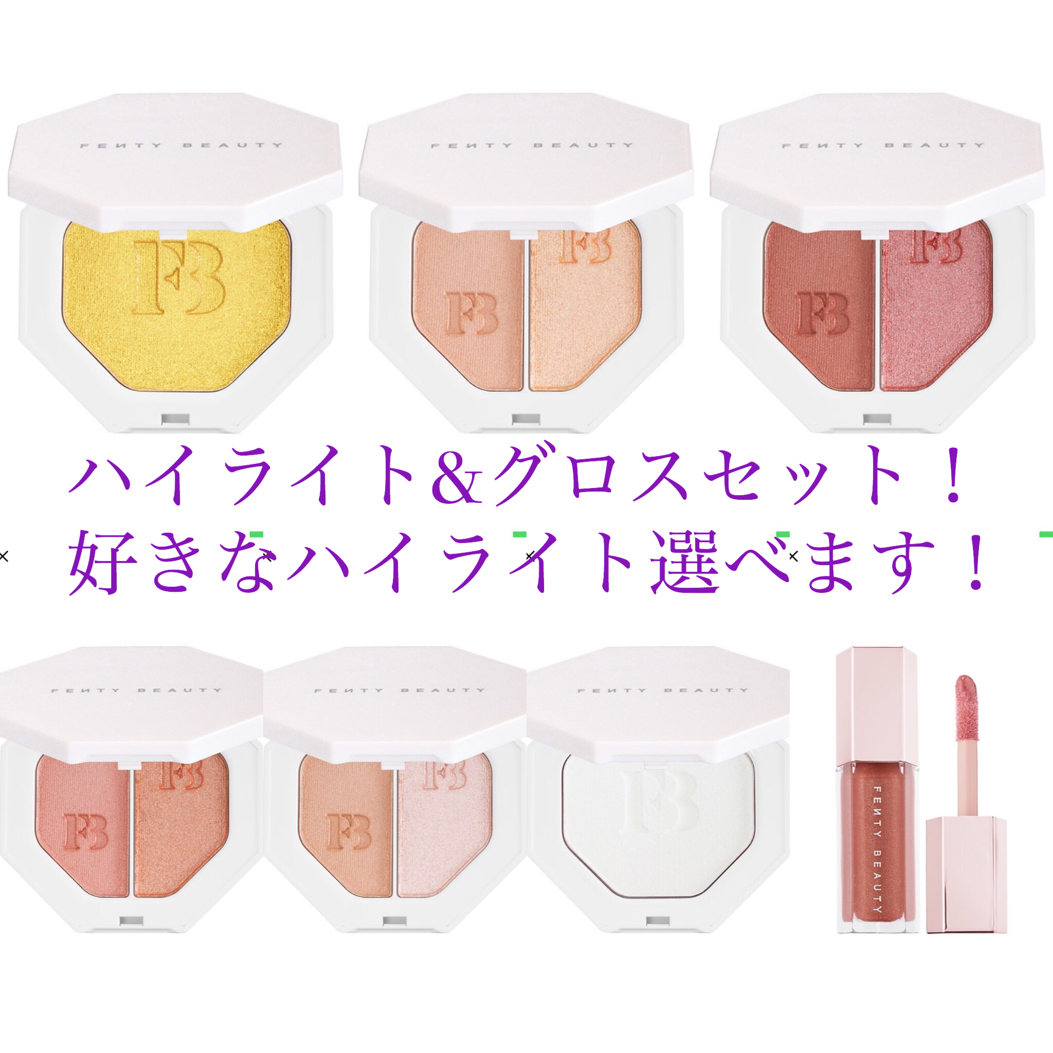 FENTY BEAUTY チークORハイライト グロスセット