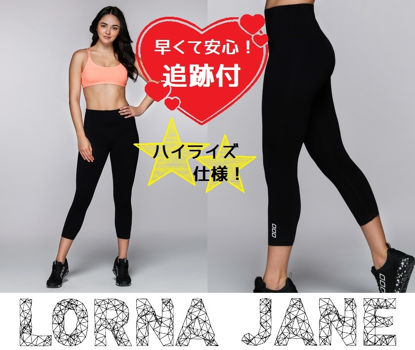 ★【Lorna Jane】ハイライズ!Everyday Ease 7/8 Tight★追跡有