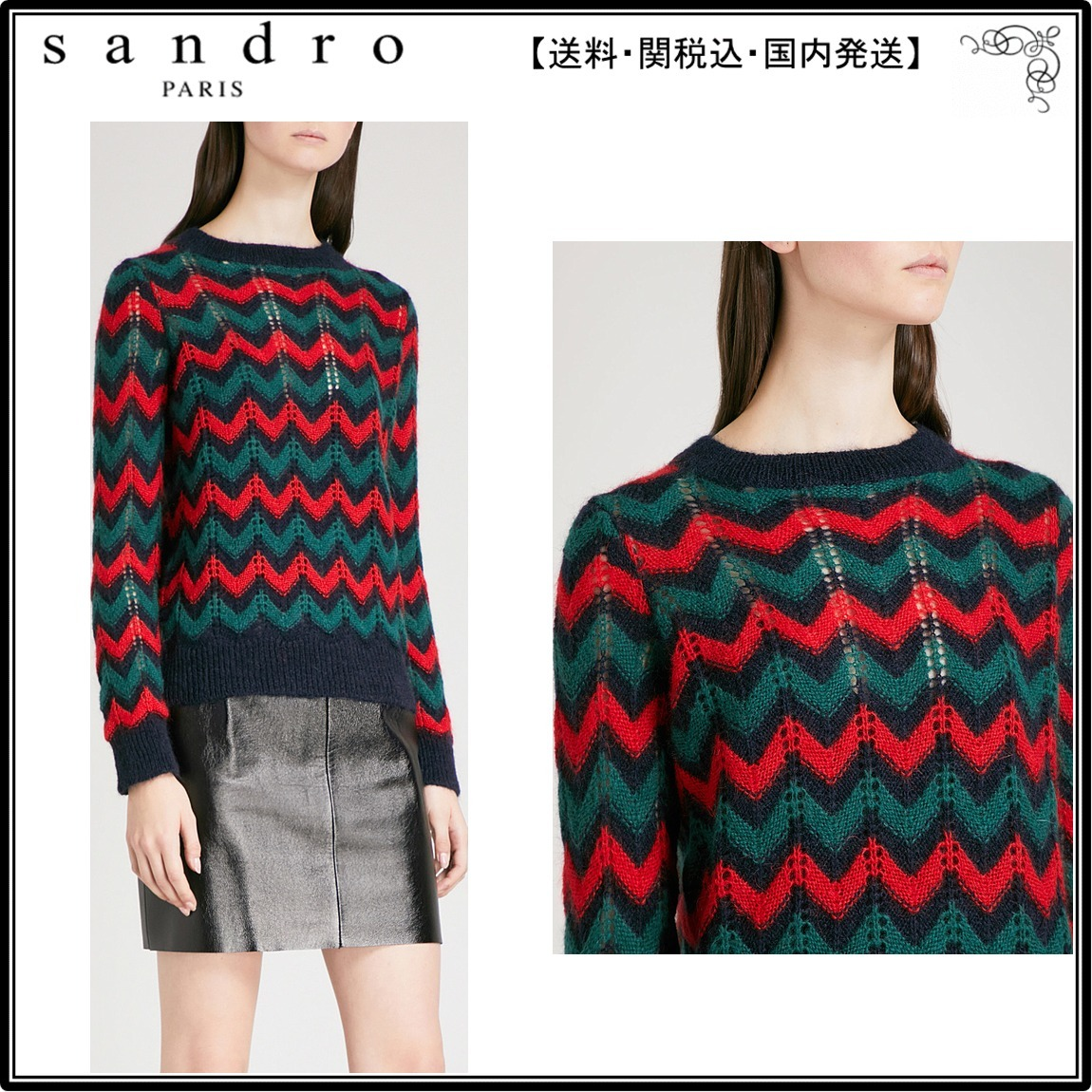 【海外限定】sandroセーター☆Chevron-knit mohair-blend jumper