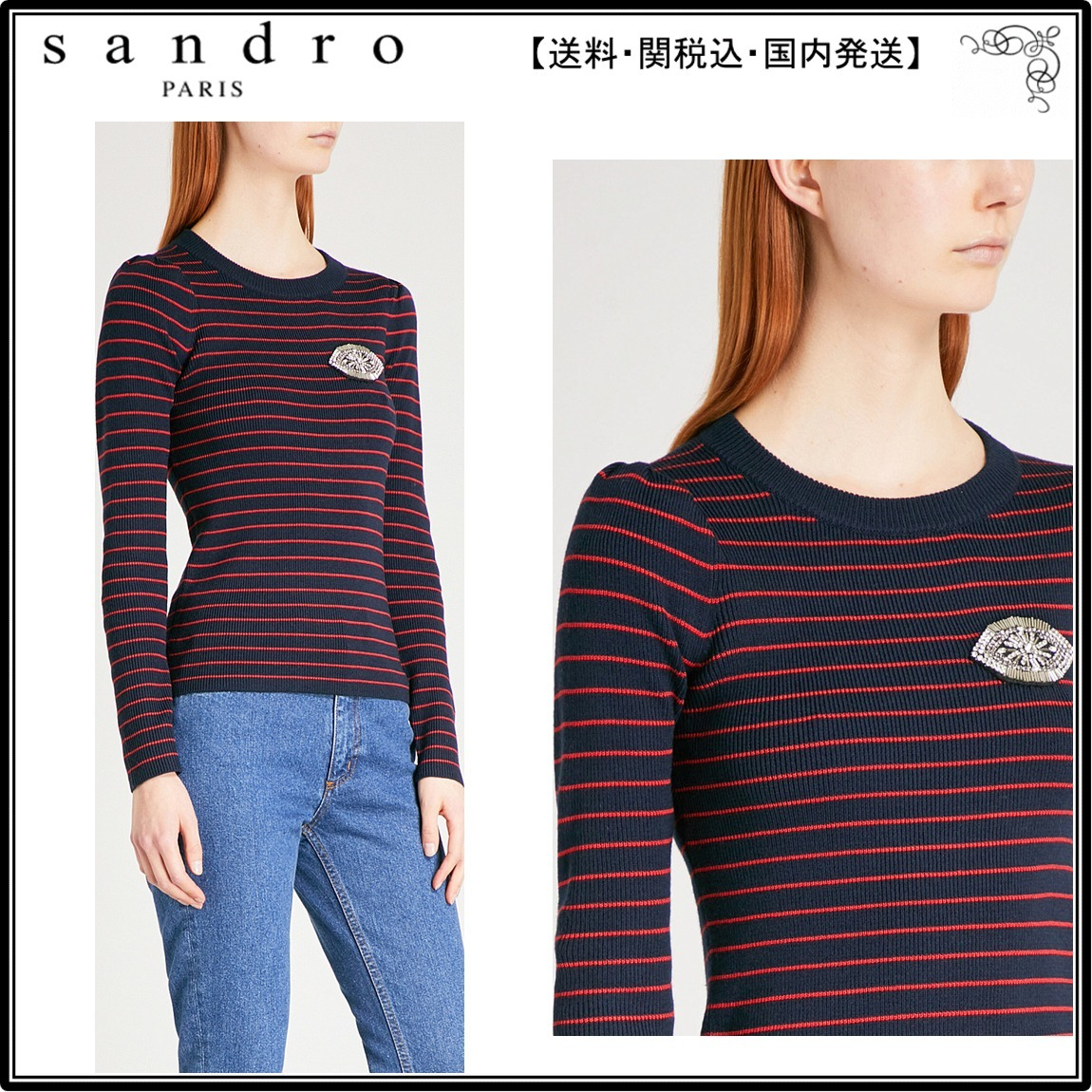 【海外限定】sandroセーター☆Eye-embellished striped knitted