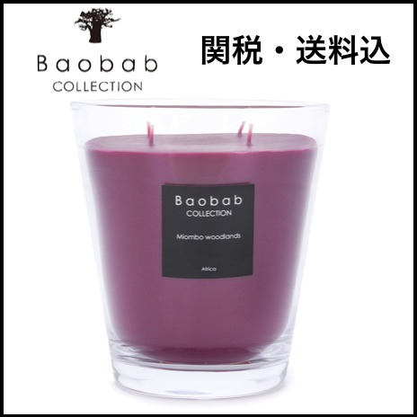 関税・送料込☆BAOBAB COLLECTION  Miombo Woodlands キャンドル