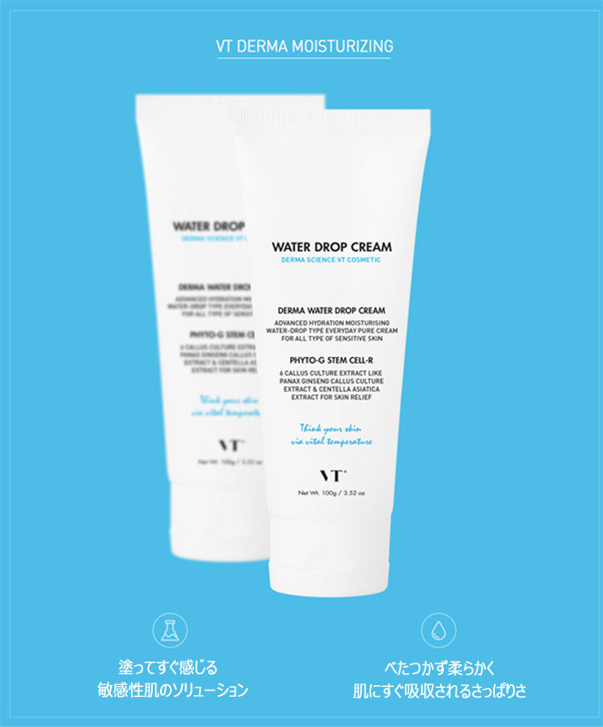 VT■Derma Water Drop Cream&Toner 福袋