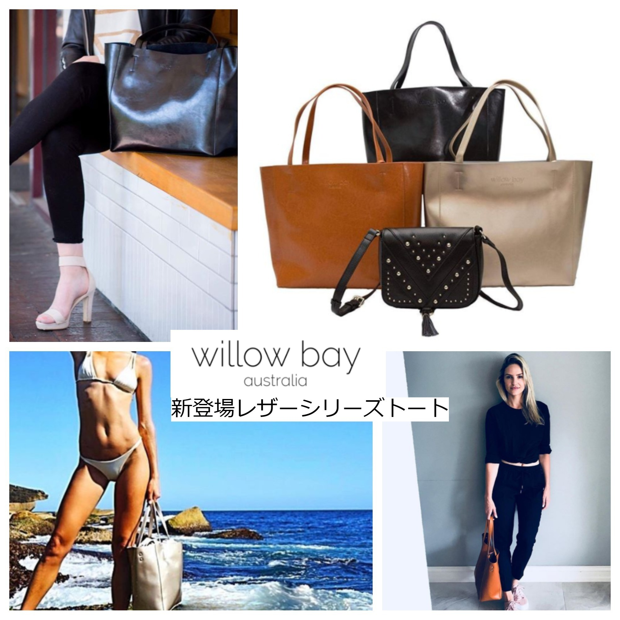 AUS発 人気の[Willow Bay] LUXE LEATHER レザーマザーズバッグ