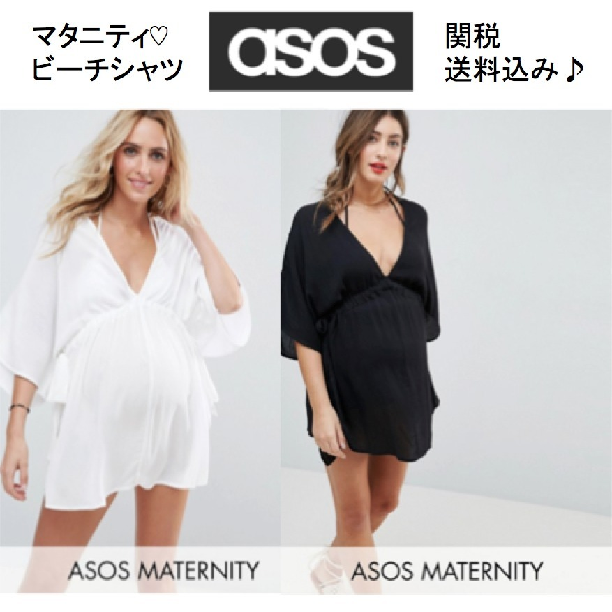 ☆ ASOS Maternity Channel Waist Beach Cover Up 水着の上に ☆