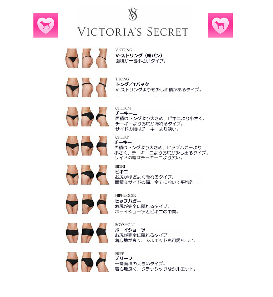 【即発!】*VS* Very Sexy Lace-trim Cheeky Panty (VSC)